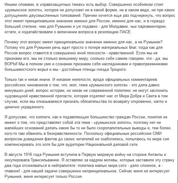 fragment din articolul jurnalistului rus