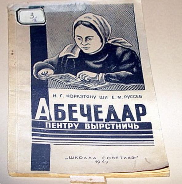 """Abecedar din 1949, """"pentru vârstnici"""". Se realiza marea alfabetizare a lui Stalin pentru românii arestați odată cu Basarabia"""